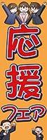 のぼり のぼり旗 イベント 送料無料(R374 応援フェア)