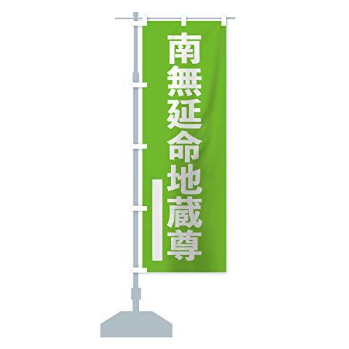 南無延命地蔵尊 のぼり旗 サイズ選べます(コンパクト45x150cm 左チチ)
