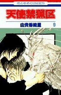 天使禁猟区 (9) (花とゆめCOMICS)
