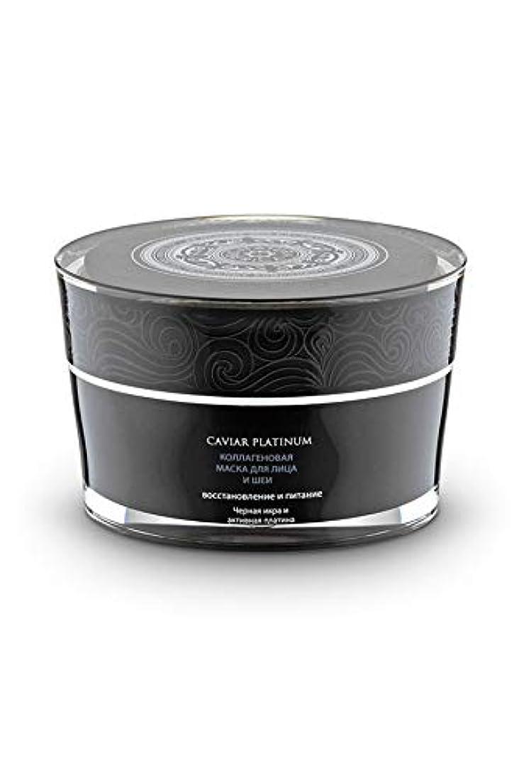 以降交換可能バインドナチュラシベリカ キャビア プラチナ Caviar Platinum コラーゲンフェイス&ネック マスククリーム 50ml