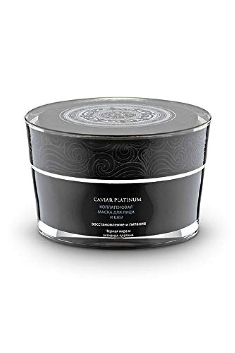 の匿名ピケナチュラシベリカ キャビア プラチナ Caviar Platinum コラーゲンフェイス&ネック マスククリーム 50ml