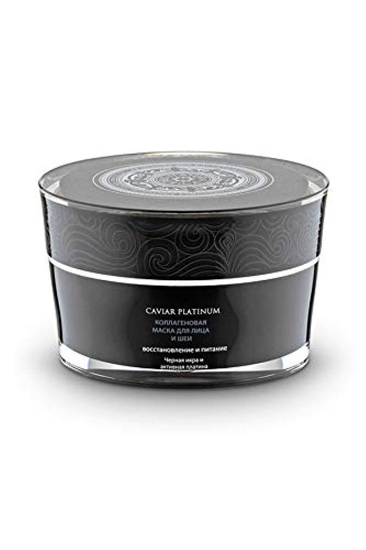寄稿者批判する人事ナチュラシベリカ キャビア プラチナ Caviar Platinum コラーゲンフェイス&ネック マスククリーム 50ml