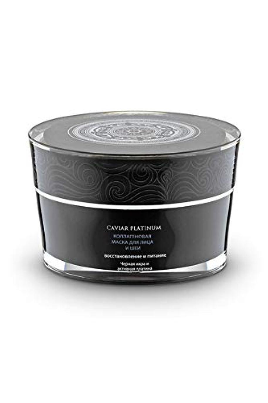 先祖パケット分散ナチュラシベリカ キャビア プラチナ Caviar Platinum コラーゲンフェイス&ネック マスククリーム 50ml