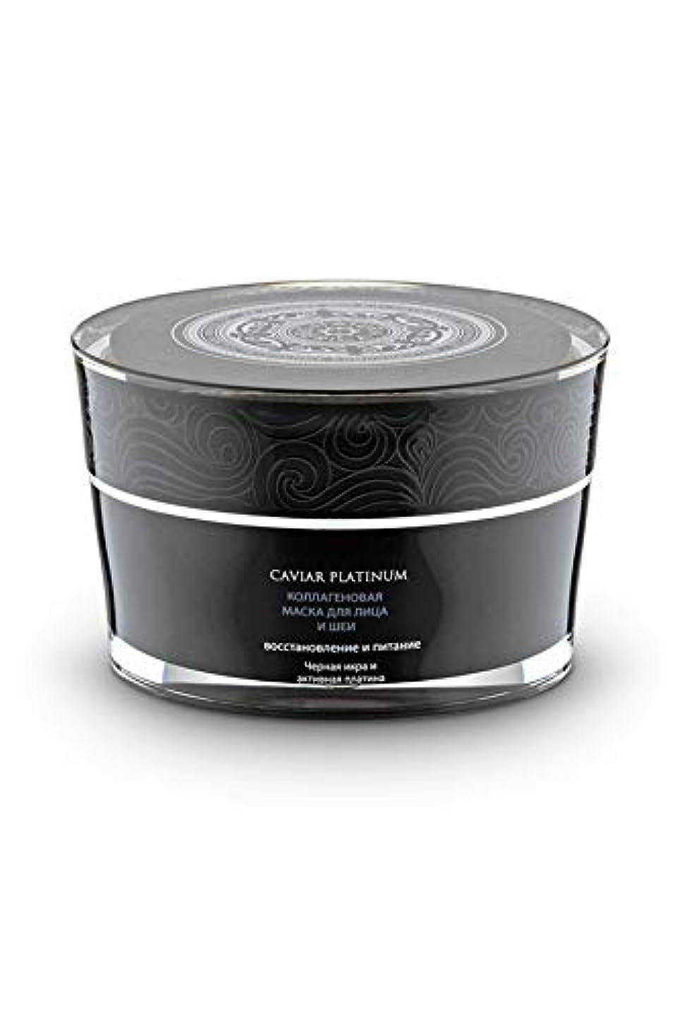 ブロンズ自我カバーナチュラシベリカ キャビア プラチナ Caviar Platinum コラーゲンフェイス&ネック マスククリーム 50ml