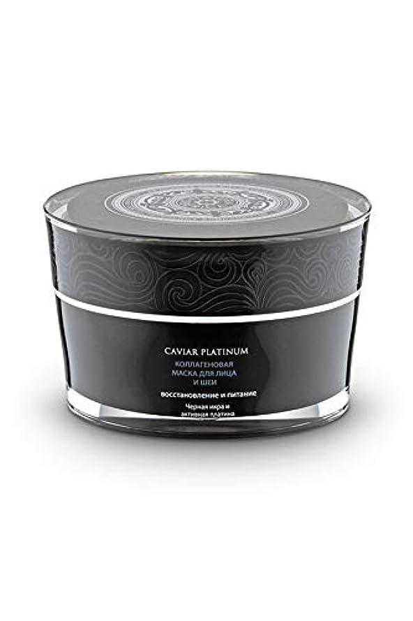 子犬従事する提出するナチュラシベリカ キャビア プラチナ Caviar Platinum コラーゲンフェイス&ネック マスククリーム 50ml