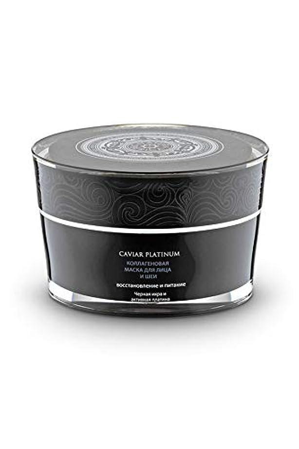 有力者再現する完璧なナチュラシベリカ キャビア プラチナ Caviar Platinum コラーゲンフェイス&ネック マスククリーム 50ml