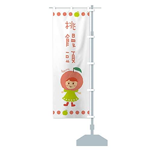 桃饅頭・まんじゅう・もも・ピーチ のぼり旗 サイズ選べます(コンパクト45x150cm 右チチ)