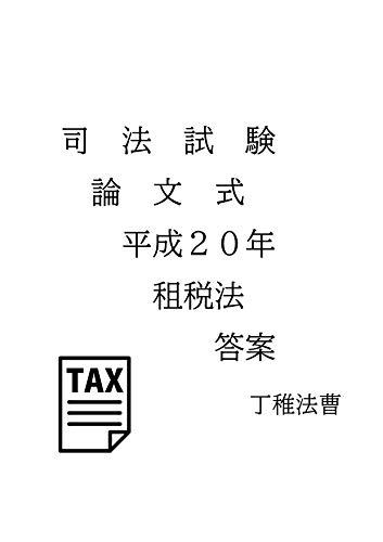 司法試験 論文式試験 平成20年 租税法 答案