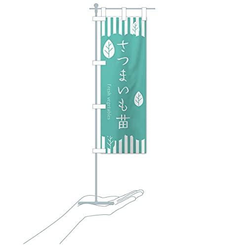 卓上ミニさつまいも苗 のぼり旗 サイズ選べます(卓上ミニのぼり10x30cm 立て台付き)