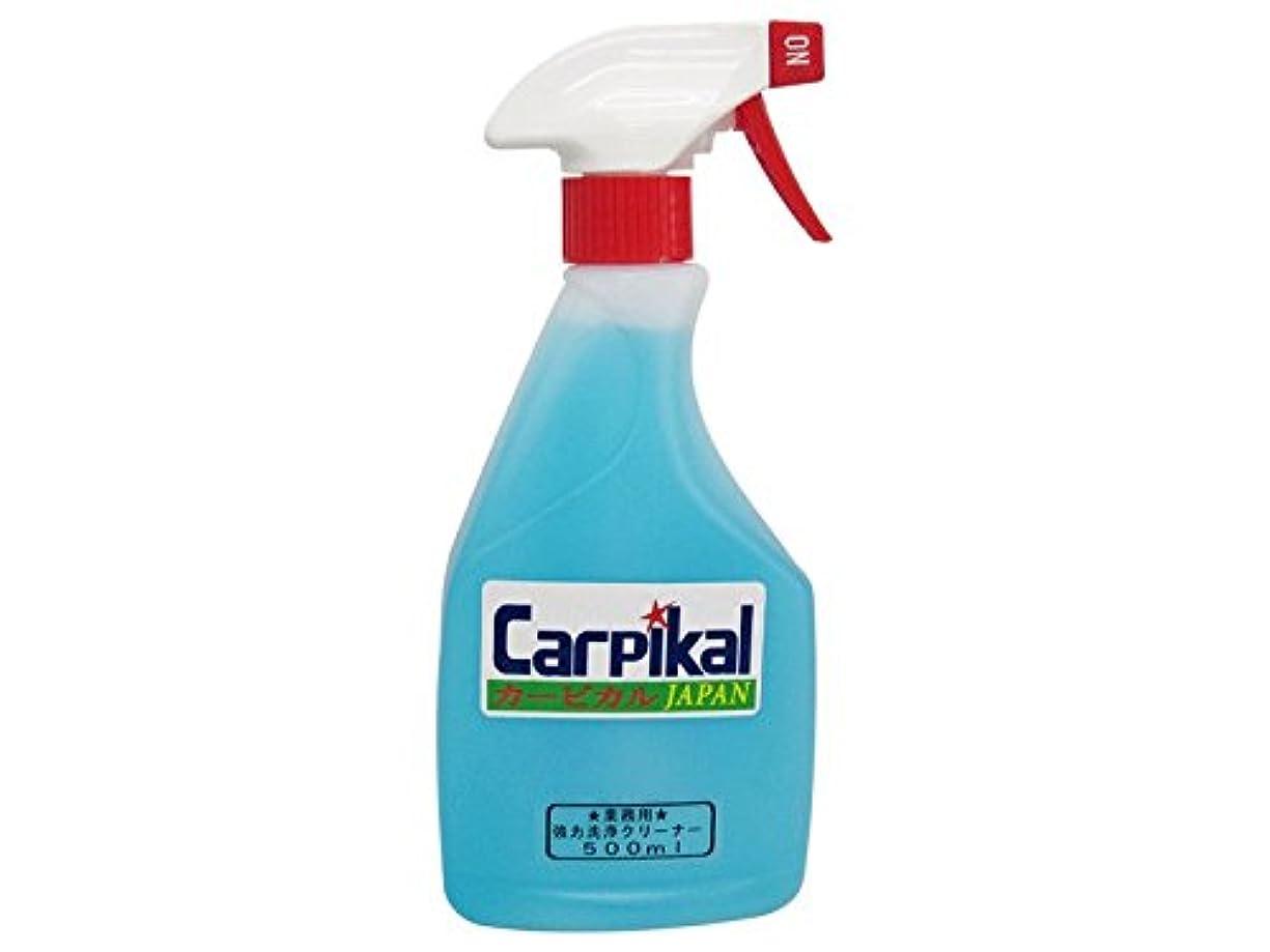 赤外線同意オークランドカーピカル 業務用 強力洗浄クリーナー 500ml [ エンジンルーム/オイル汚洗浄]