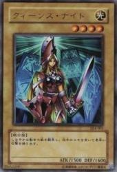 クィーンズ・ナイト 【UR】 LE4-001-UR [遊戯王カード]《リミテッドエディション》