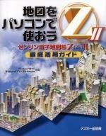 地図をパソコンで使おうZ2―ゼンリン電子地図帳Z2