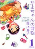かよちゃんの荷物 1 (バンブー・コミックス)の詳細を見る