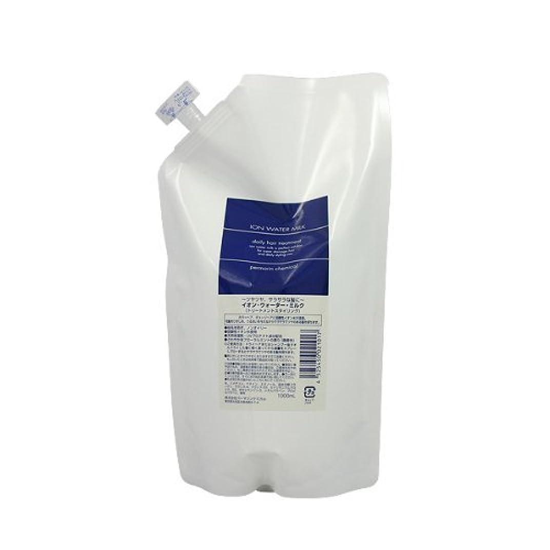 スカーフレガシートレードイオンウォーターミルク 1000ml リフィル