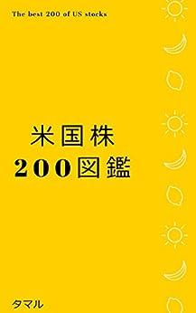 [タマル]の米国株200図鑑