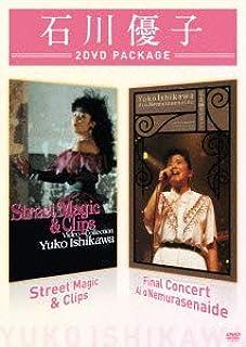Street Magic & Clips/ファイナルコンサート 愛を眠らせないで [DVD]