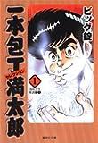 一本包丁 満太郎 1 (集英社文庫(コミック版))