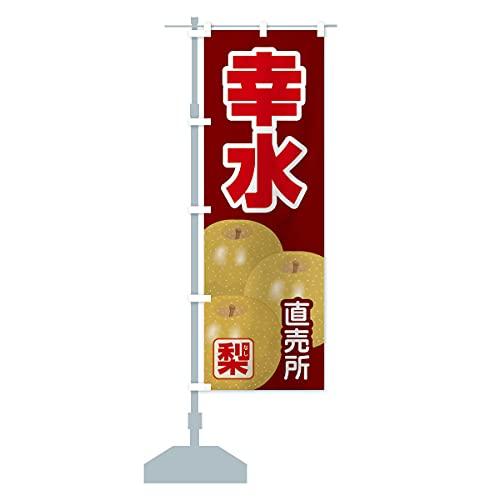 幸水 のぼり旗 サイズ選べます(コンパクト45x150cm 左チチ)