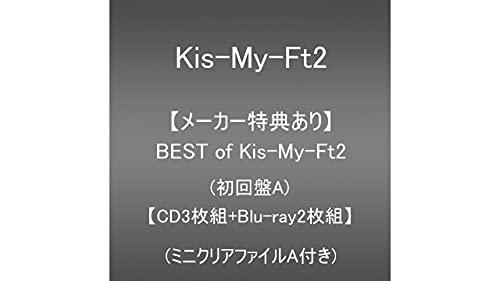 【メーカー特典あり】 BEST of Kis-My-Ft2 (CD3枚組+Blu-ray2枚組)(初回盤A)(ミニクリアファイルA付き)