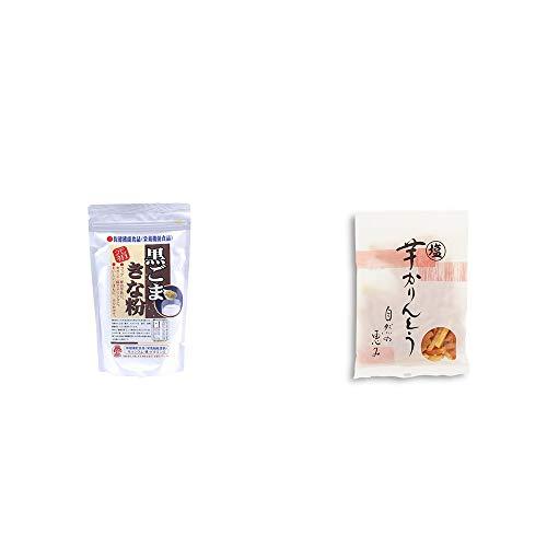 [2点セット] 黒ごまきな粉(270g)・塩芋かりんとう(150g)