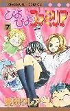 ぴよぴよファミリア 7 (マーガレットコミックス)