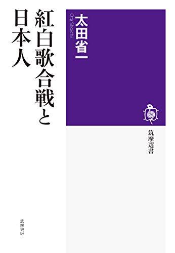 紅白歌合戦と日本人 (筑摩選書) - 太田省一