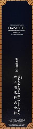 大七酒造『大七純米生酛』