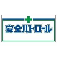 【ユニット】自動車用パトロール板マグネット  [品番:372-35]