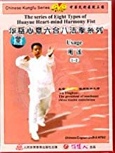 LiuHe BaFa: Applications and Usage 2 DVD set