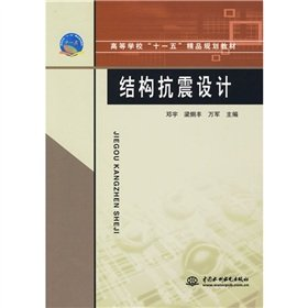 higher quality planning materials Eleventh Five Seismic Design [Paperback](Chinese Edition)