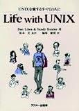 Life with UNIX―UNIXを愛するすべての人に