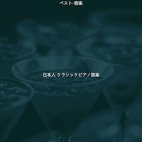 日本人 クラシックピアノ音楽