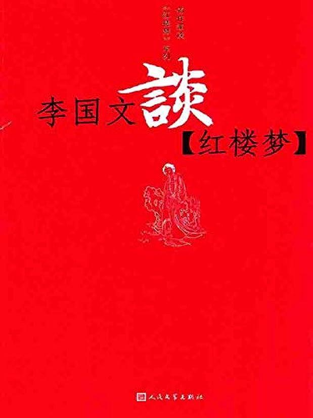 ペインギリック文字歌手李国文谈《红楼梦》 (Chinese Edition)