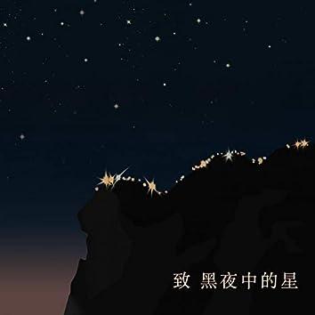 致 黑夜中的星