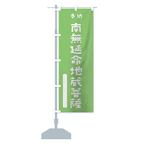 南無延命地蔵菩薩 のぼり旗 サイズ選べます(ショート60x150cm 左チチ)