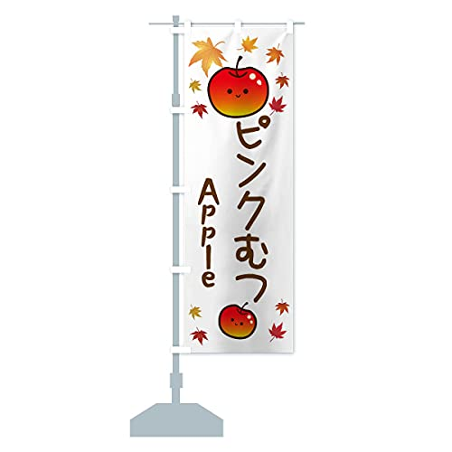 ピンクむつ・りんご・リンゴ・林檎 のぼり旗 サイズ選べます(コンパクト45x150cm 左チチ)