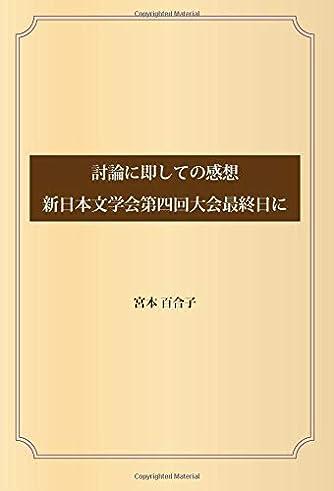 討論に即しての感想 新日本文学会第四回大会最終日に