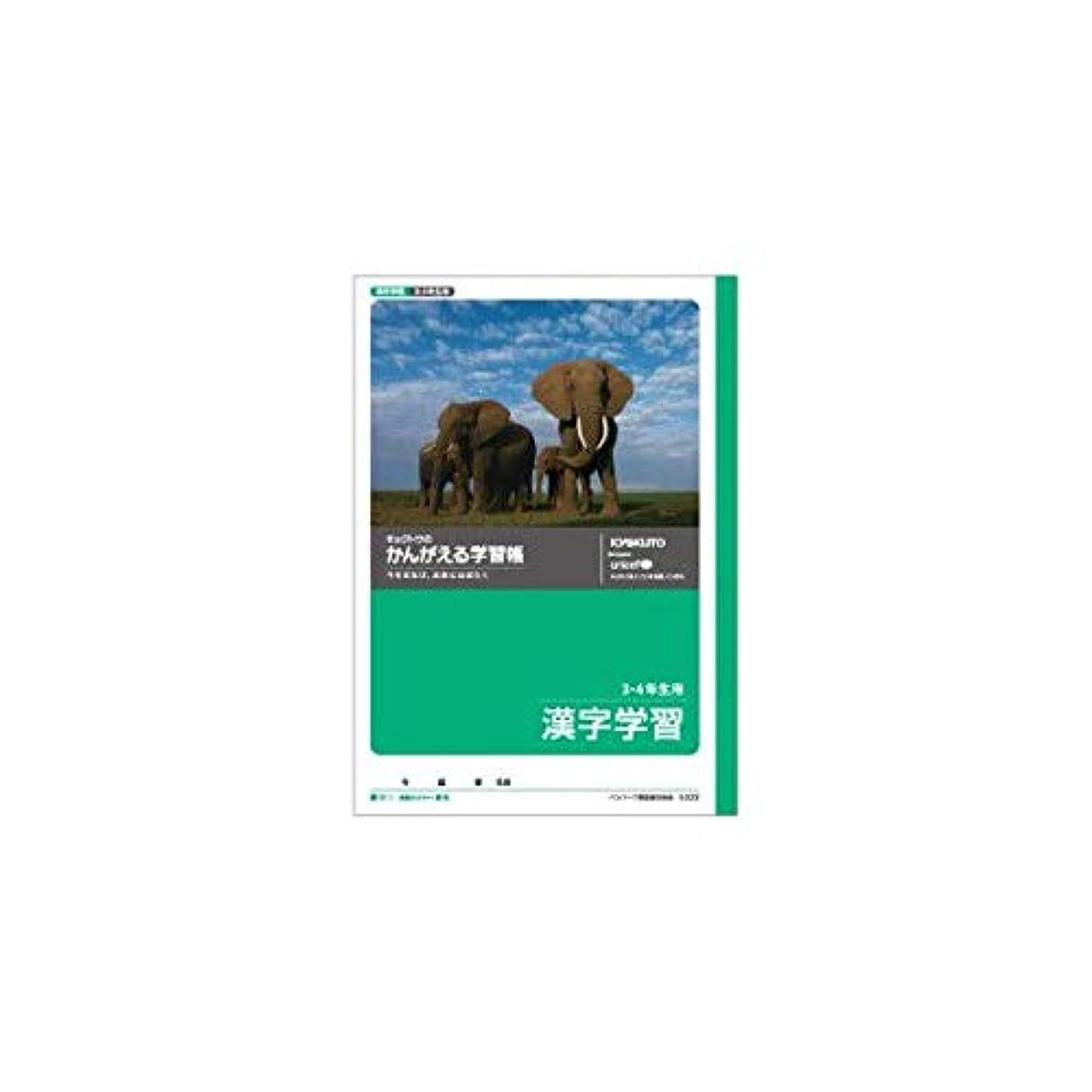 うめき君主確認するキョクトウ かんがえる 学習帳 漢字学習(3?4年用) B5サイズ L422 / 10セット