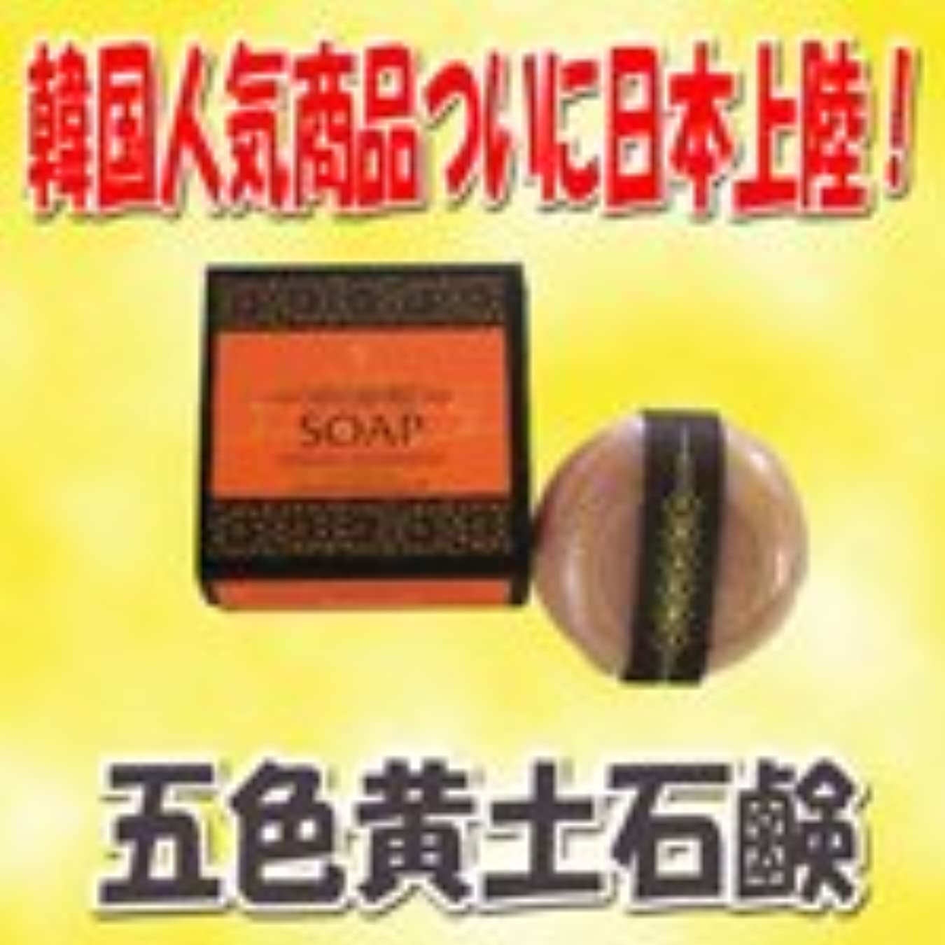 ソーダ水読者朝食を食べる五色黄土石鹸 110g 1個入り 【天然】