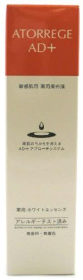 寛容な授業料自動車アトレージュAD+薬用ホワイトエッセンス30mL×2 5819