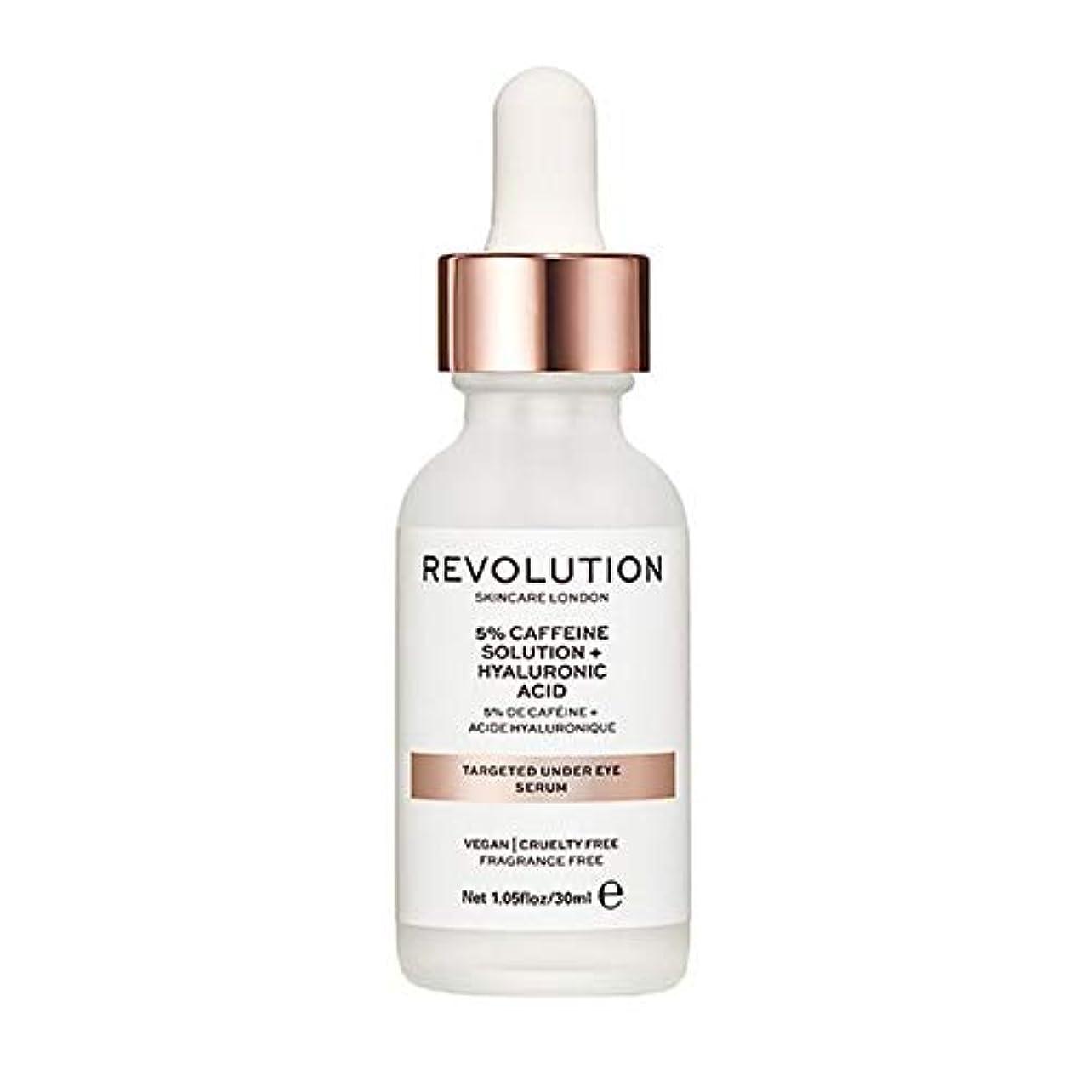 目的心理的汚染[Revolution ] 目の血清の下で目標回転スキンケア - Revolution Skincare Targeted Under Eye Serum [並行輸入品]