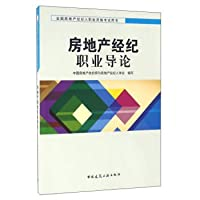 Introduction to real estate brokerage profession(Chinese Edition)