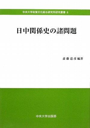 日中関係史の諸問題 (中央大学政策文化総合研究所研究叢書)
