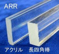 模型材料・工作材料 ARR-9 透明アクリル 長四角棒