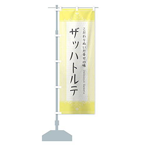 ザッハトルテ・スイーツ のぼり旗 サイズ選べます(ショート60x150cm 左チチ)