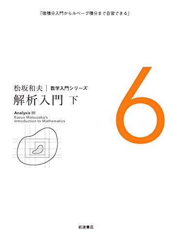 解析入門(下) (松坂和夫 数学入門シリーズ 6)