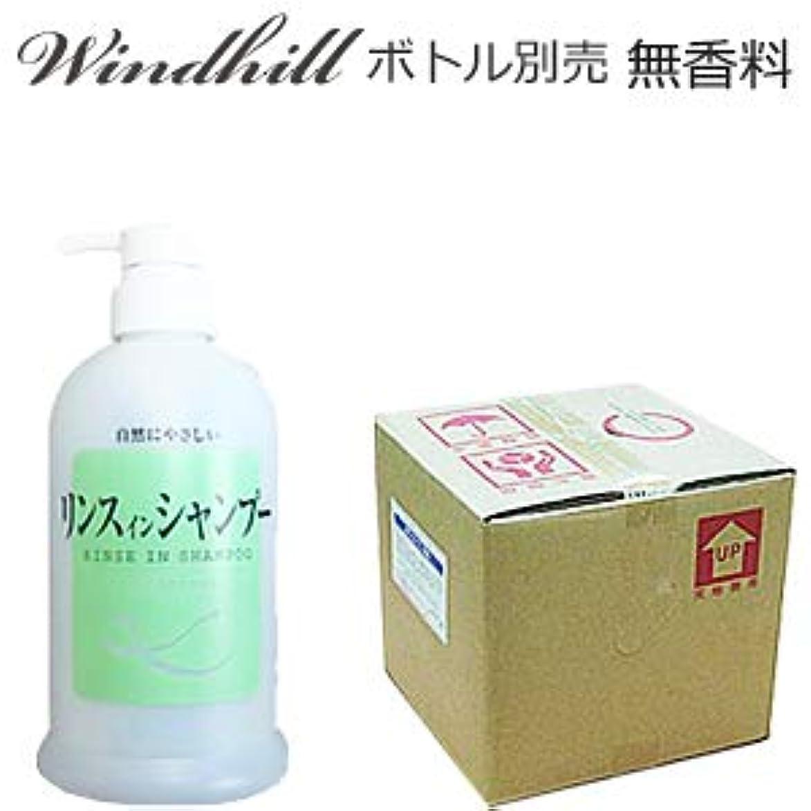 グラフわずかに魅惑するWindhill 植物性 業務用ボディソープ 無香料 20L(1セット20L入)