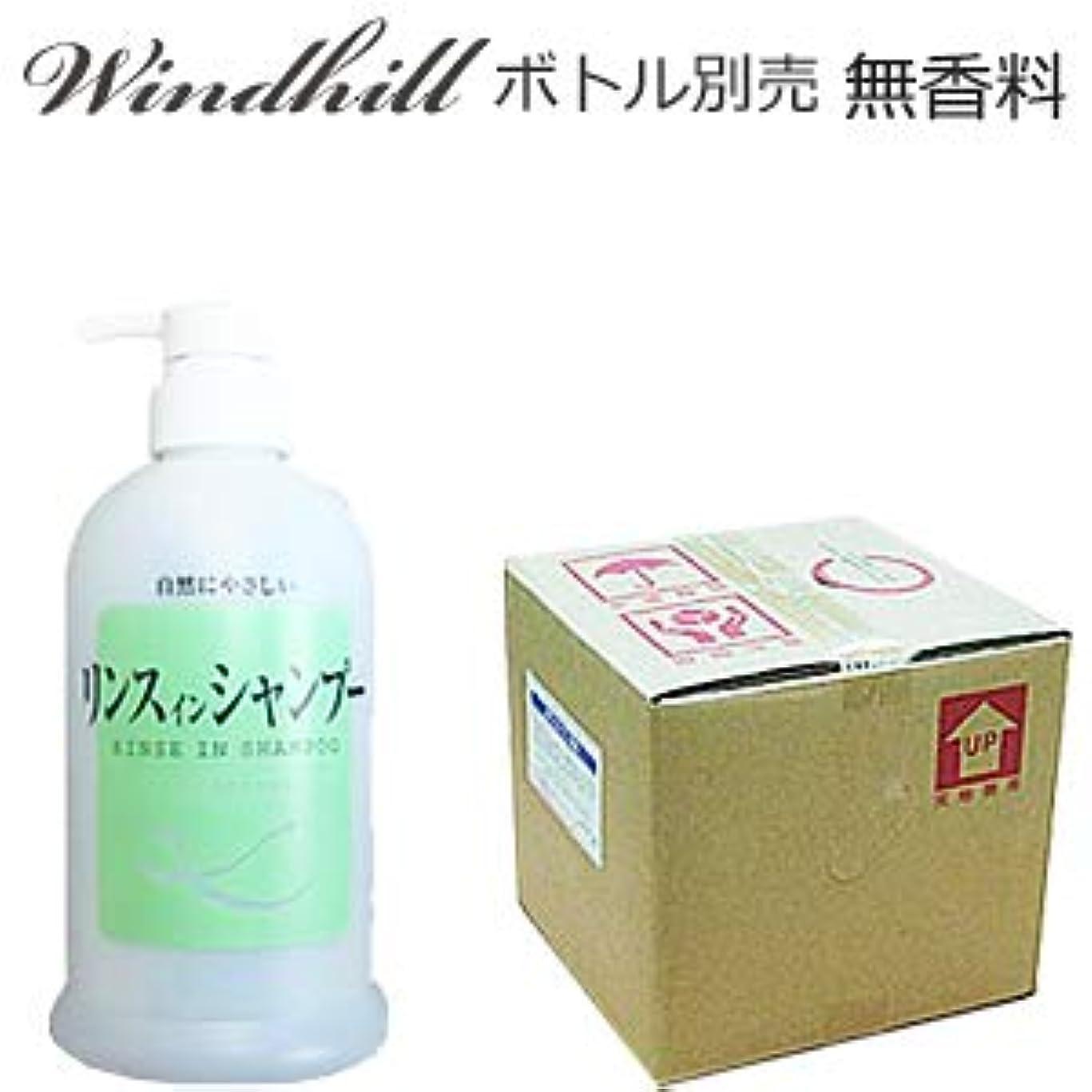 引退するカヌー不安Windhill 植物性 業務用ボディソープ 無香料 20L(1セット20L入)