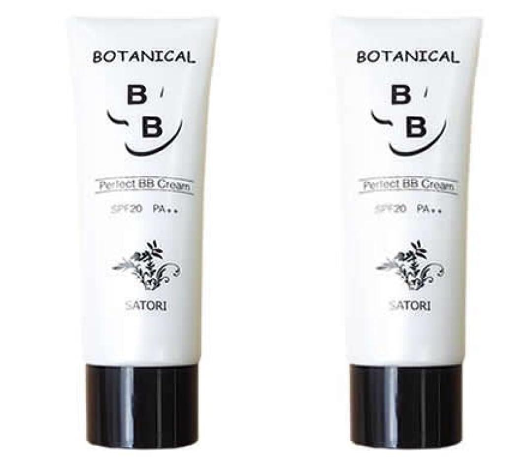 ダース酸素ビクターSATORI BOTANICAL BB クリーム 50g×2本セット