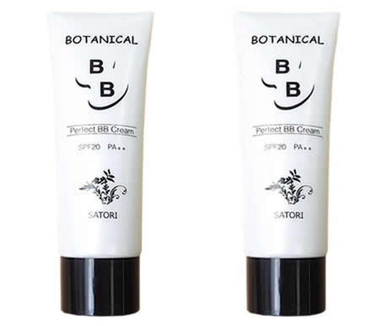 密度植物学侵略SATORI BOTANICAL BB クリーム 50g×2本セット